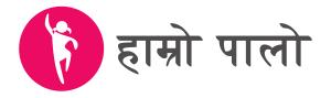 logo_her_turn2 Nepali