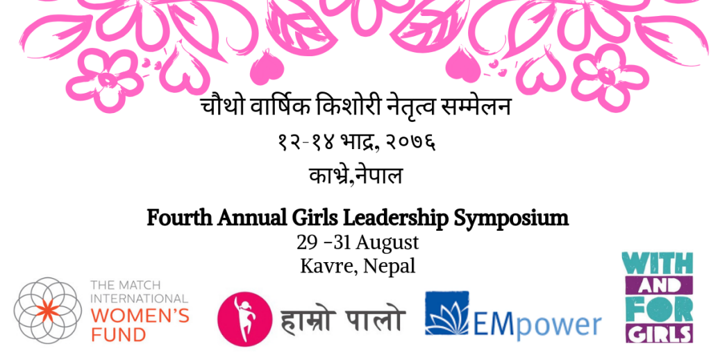 Fourth Annual Girls Leadership Symposium